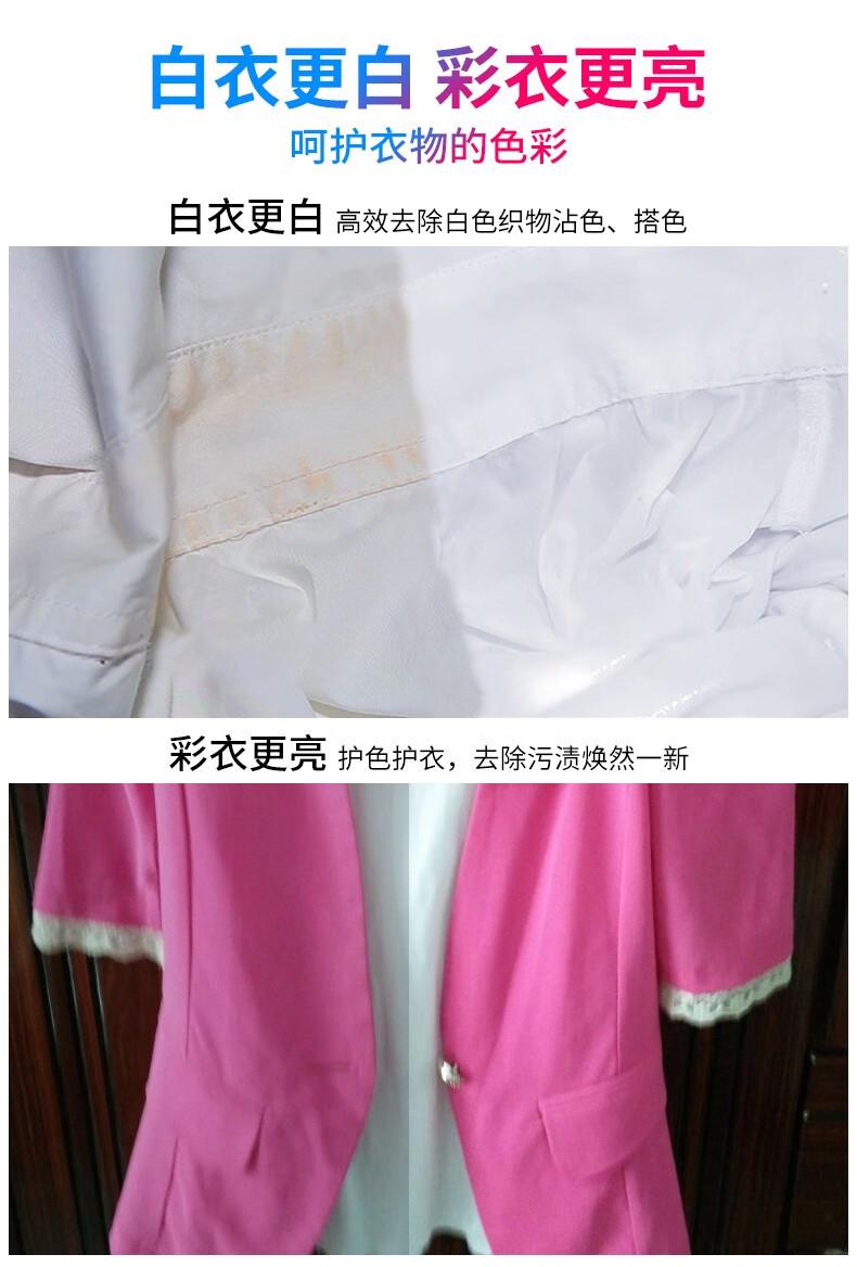 圣洁康 彩漂粉漂白剂一漂净 衣物通用白色衣服去渍去黄去油渍活氧配方母婴通用 去污护色亮白衣领净 【经济装】2瓶520g