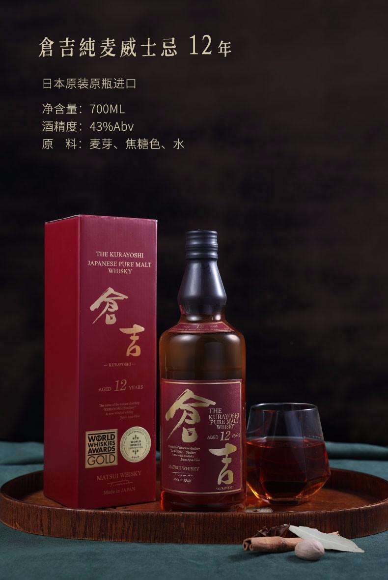 【秒杀/价保618/送2洋酒杯】仓吉(Kurayoshi)日本原瓶进口洋酒日威日本威士忌纯麦日本威士忌单支700ml