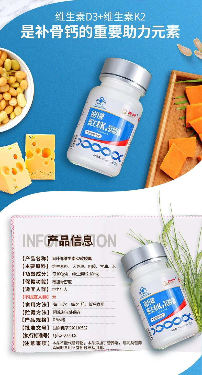 【3件7折】固升维生素K2软胶囊30粒钙片中老年骨质疏松增骨密度增骨量营养保健品