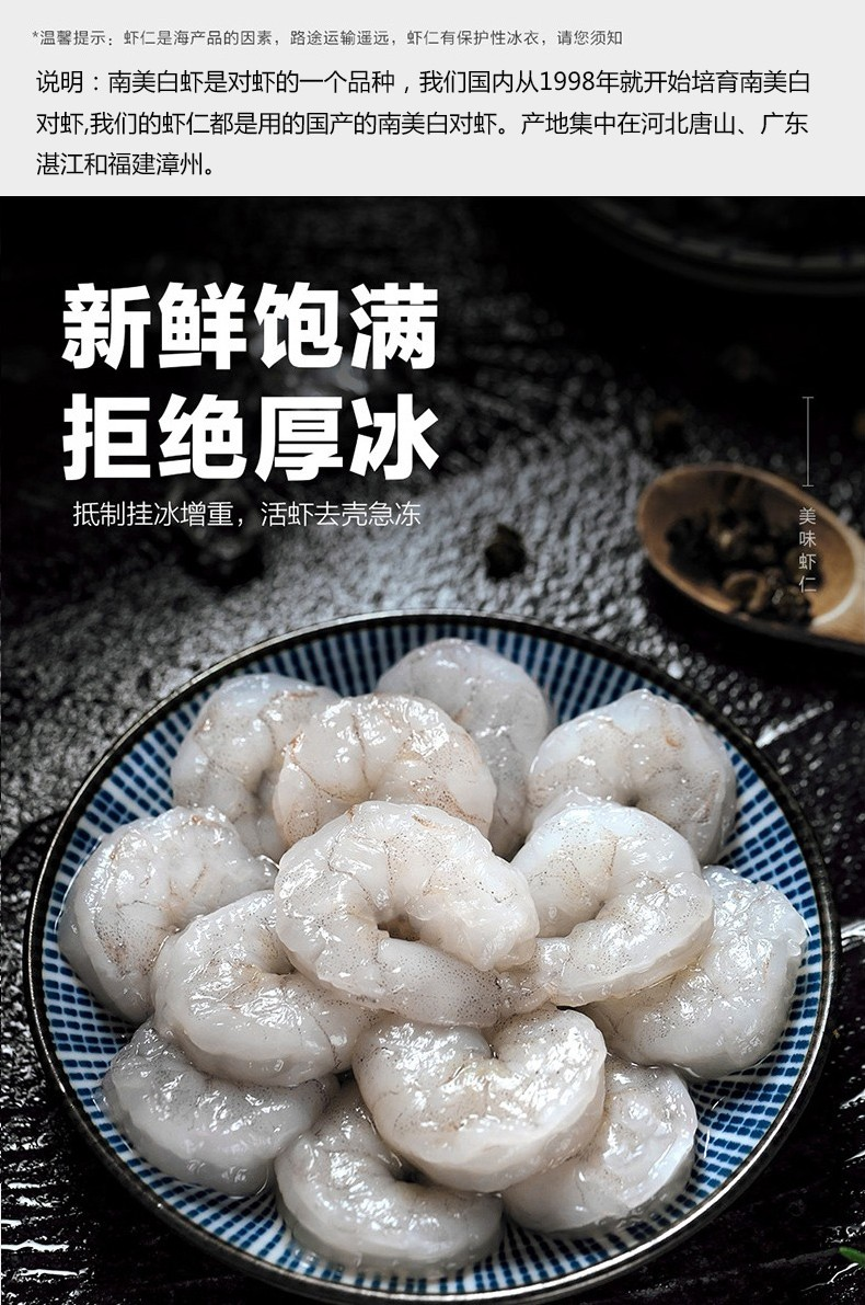 【拍3份送 鸡排】天海藏 翡翠生白虾仁 国产海鲜 共40-50只净重300g