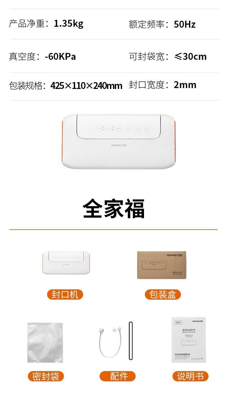九阳(Joyoung)真空包装机封口机全自动抽真空保鲜零食物品袋快速封口压缩机家用迷你小型保鲜 SH13V-AZ550