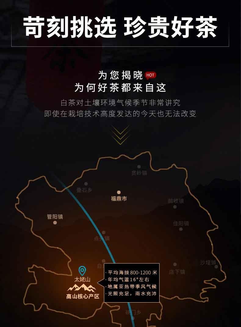 福鼎白茶 正宗福鼎太姥山太姥缘香 茶叶白茶饼 2017年陈年高山贡眉茶饼350g