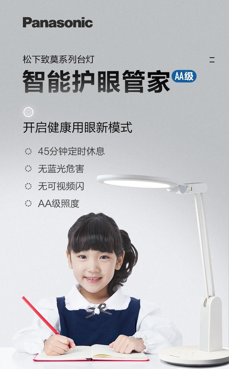 松下(panasonic)AA级照度护眼台灯无蓝光工作阅读调光儿童学生学习LED台灯 致皓19瓦 白色 国AA级照度 HHLT0623