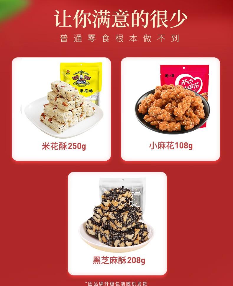 零食组合566g  四川特产休闲零食传统小吃花生糖 儿童老人零食 休闲食品零食大礼包 花生组合