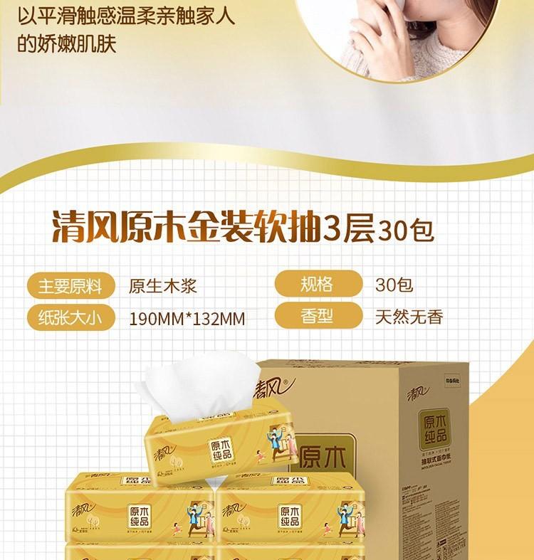 清风抽纸卫生纸整箱原木金装30包面巾纸3层卫生纸婴儿用纸纸巾