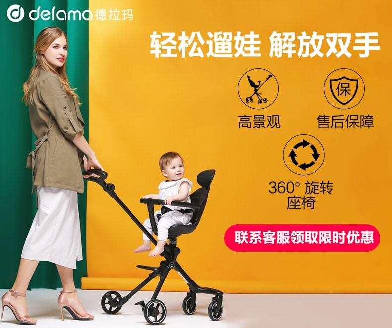 德拉玛DELAMA 遛娃神器 婴儿推车超轻便可折叠儿童手推车宝宝双向婴儿车高景观婴儿童推车 经典版F1-炫酷黑