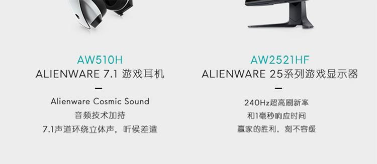 外星人(ALIENWARE)全新m15 R4酷睿高清独显15.6英寸电竞吃鸡游戏笔记本电脑 现货6745白 i7/16G/3070/300Hz 官方标配