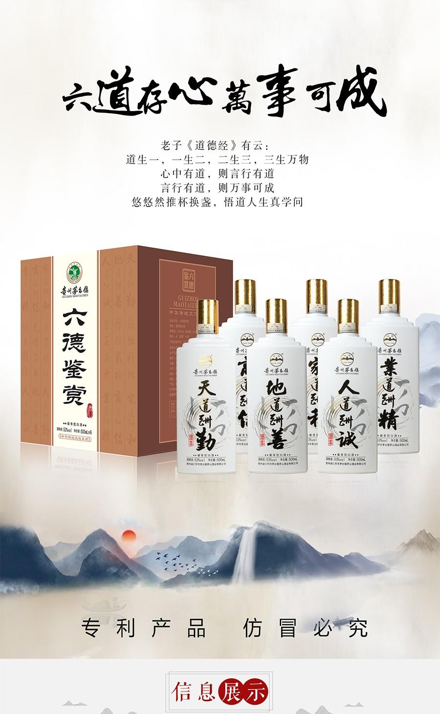 贵州茅台镇纯元53度酱香型白酒 高度粮食酒 牛年生肖(2瓶装500ml*2)