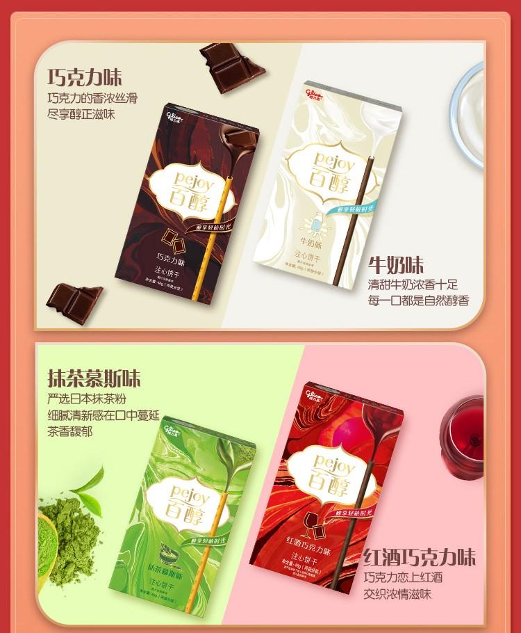 38389-格力高(Glico)Pejoy百醇注心巧克力饼干棒 早餐下午茶休闲零食大礼包 9盒礼盒装 百醇9盒装-详情图