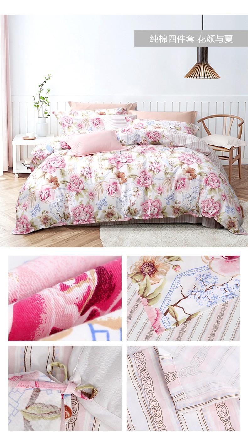 88761-富安娜家纺 床上四件套纯棉被罩床上用品双人床单被套 (圣之花)歌如 1.5m床适用(被套203*229cm)-四件套-详情图