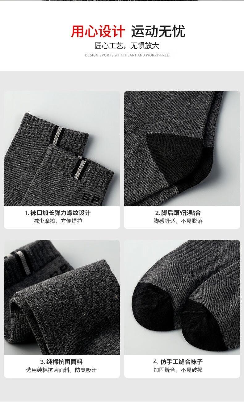 38305-BURJUMAN运动袜子男中筒袜纯色长袜运动篮球高帮潮流韩版长筒袜防臭 运动款 10双-详情图
