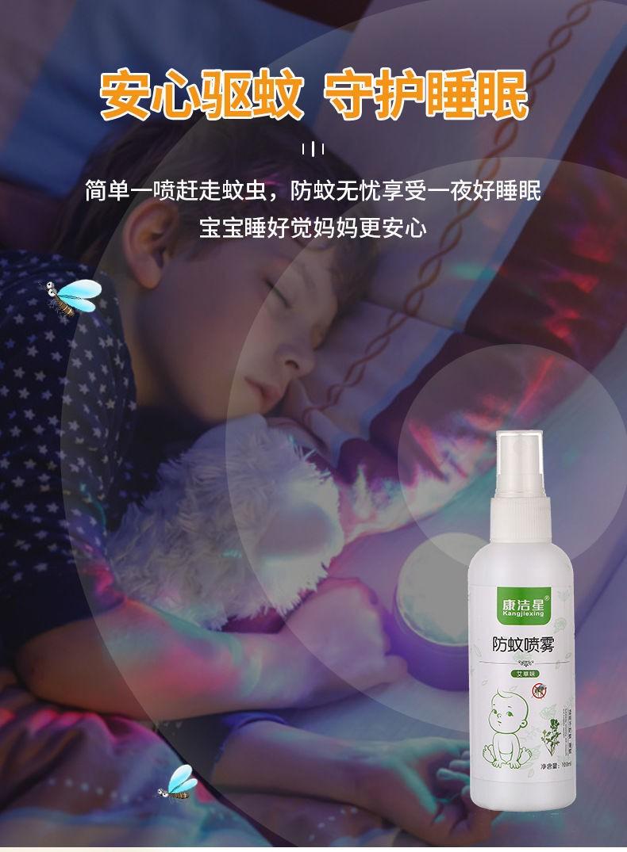 37997-牛拜 驱蚊神器驱蚊喷雾户外室内防蚊虫叮咬成人儿童孕妇都可用便携 三瓶装-详情图