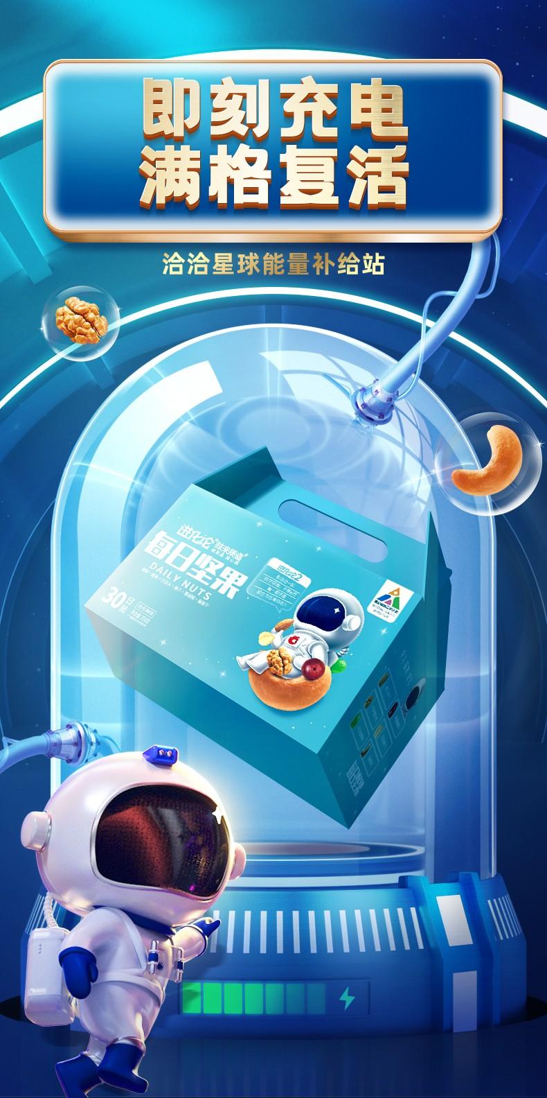 88759-洽洽 每日坚果礼盒750g核桃腰果干果组合年货礼盒团购 750g/30袋-详情图