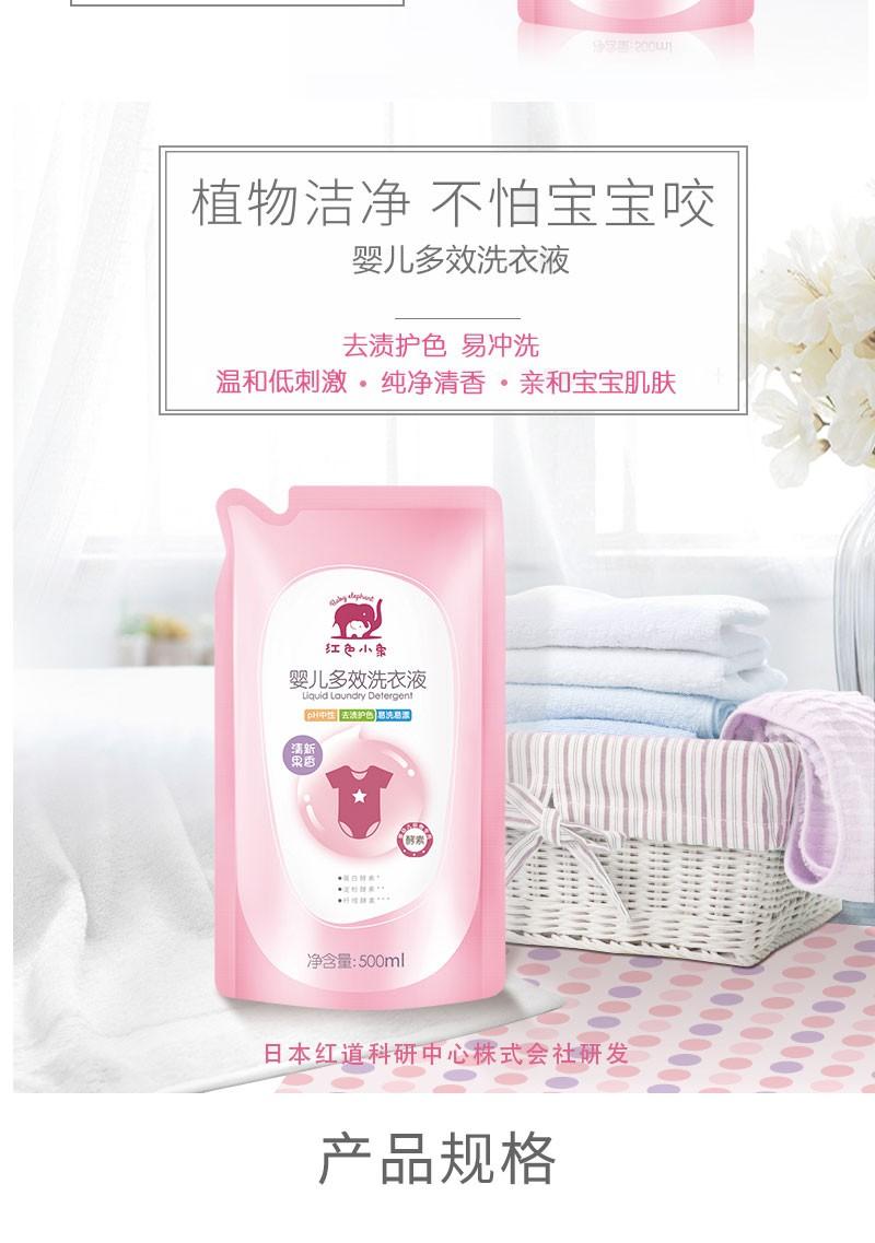 54280-红色小象 婴儿洗衣液洗衣皂 新生儿抑菌洗衣液 宝宝专用洗衣液 儿童洗衣液 多效抑菌 婴儿草本洗衣液1L(到手2L)-详情图