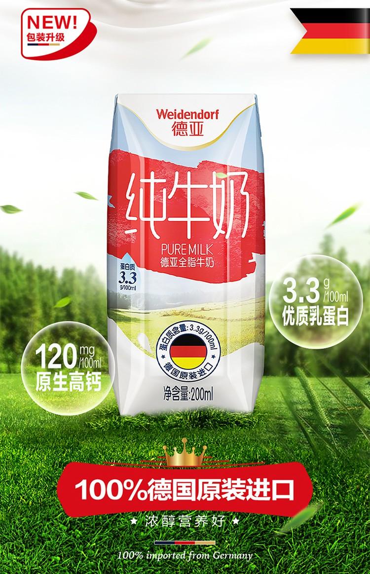 38600-德国进口牛奶德亚(Weidendorf)全脂低脂纯牛奶早餐奶200ml*24盒整箱装 【低脂高钙】低脂200ml*24盒-详情图