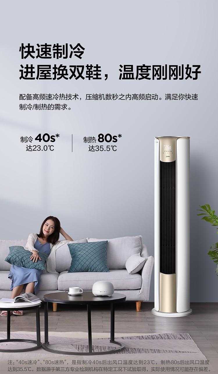 美的(Midea) 新一级 锐云 大2匹大3匹 智能家电 变频冷暖 客厅立式空调柜机 超大出风口 2匹丨KFR-51LW/N8XHA1 【新一级高配款】智能互联
