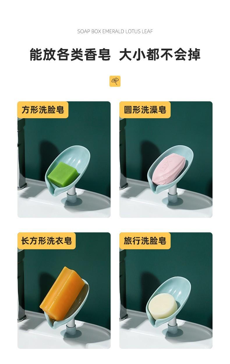 38022-【迈途森】肥皂盒香皂盒创意沥水卫生间香皂置物架免打孔树叶吸盘放洗衣皂盒 2个装(颜色随机)-详情图