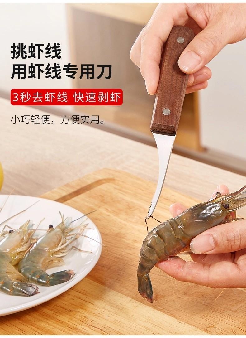 75813-牛拜  开龙虾线背去线神器开背刀挑线刀剥线工具二合一开龙虾线背专用刀家用 虾线刀一把-详情图