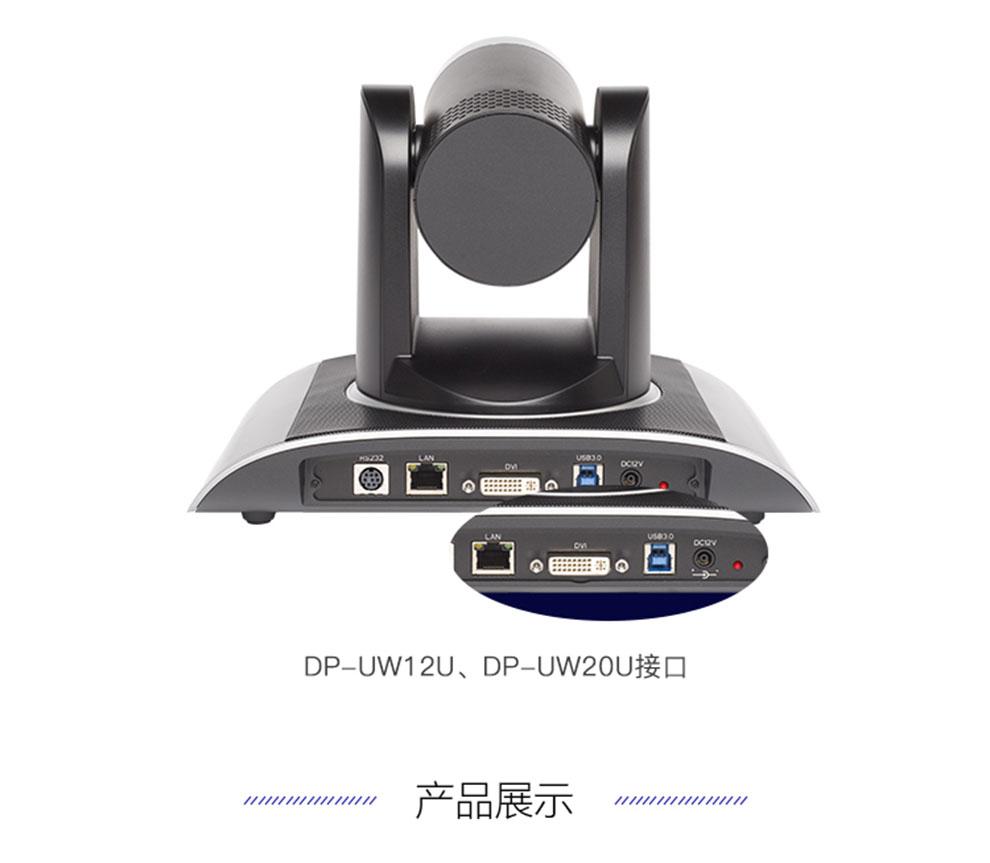 12倍变焦|高清视频会议摄像头【DP-UW12U】