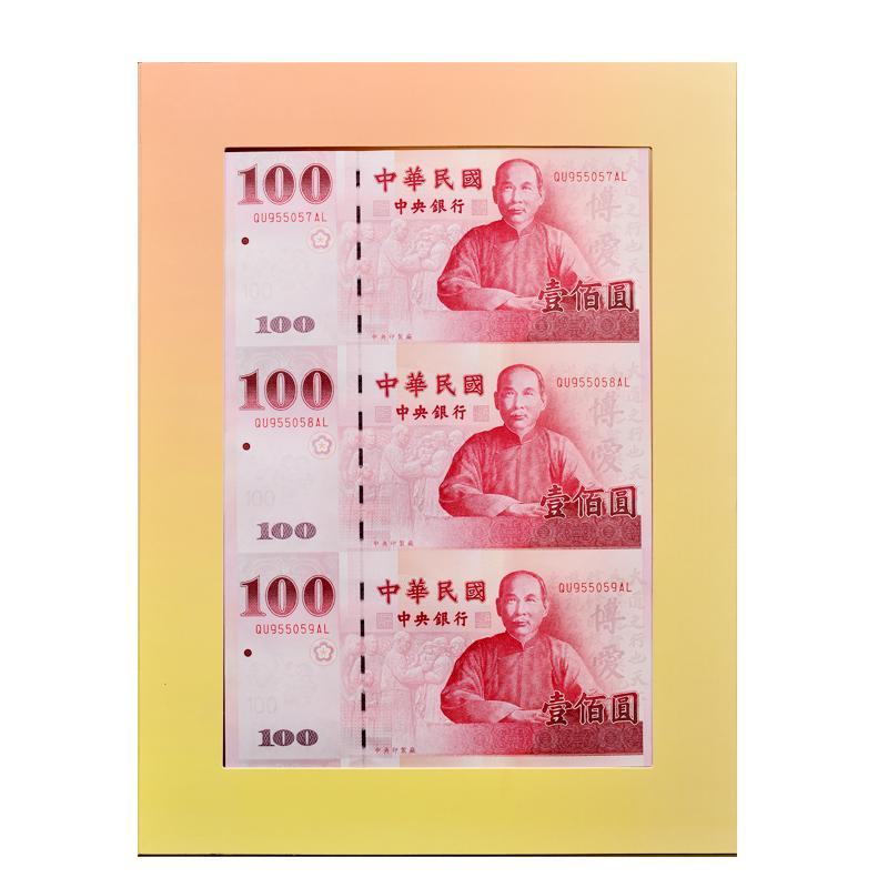 双十一促销产品辛亥革命100周年纪念钞 孙中山 台湾三连体纪念钞