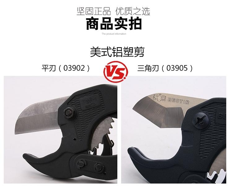 鹰之印双色铝塑剪日式/美式铝塑剪图片八