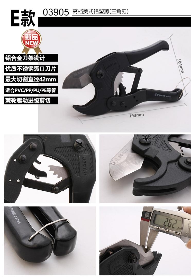 鹰之印双色铝塑剪日式/美式铝塑剪图片七
