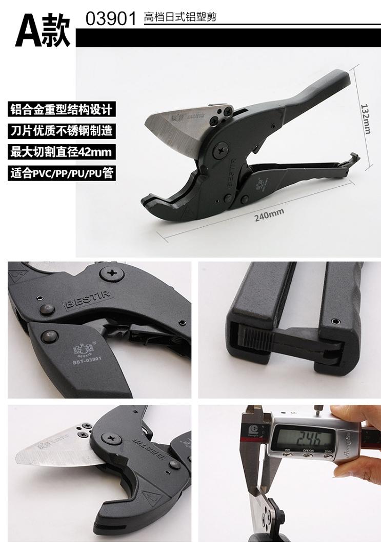 鹰之印双色铝塑剪日式/美式铝塑剪图片三
