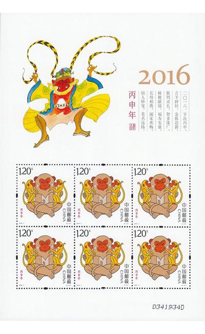 2016年邮票 2016-1 四轮生肖邮票猴小版票