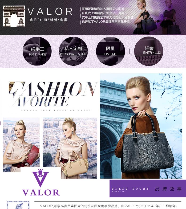 valor威乐包包品牌历史