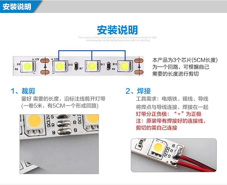LED灯带安装说明