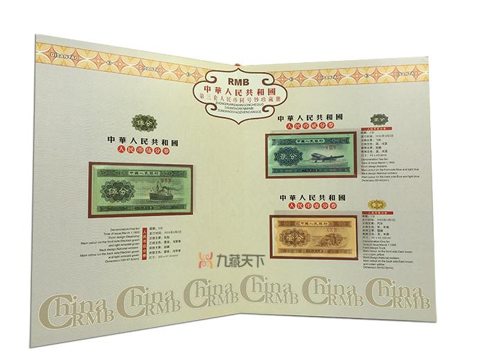 第三套人民币小全套后三同号 全品