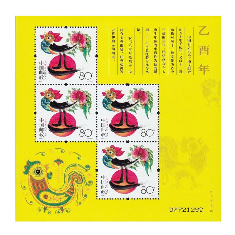 2005年邮票 2005-1 三轮生肖邮票鸡赠版