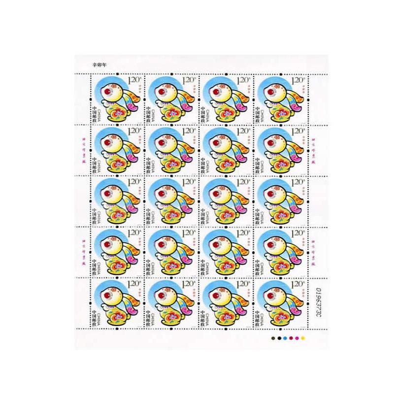 2011年邮票 2011-1 辛卯年 三轮生肖邮票兔大版张
