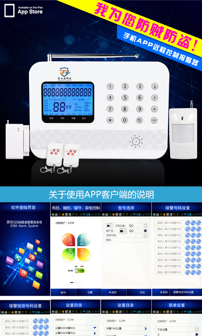 Dongfang An Double Network Gsm Mobile Phone Card Wireless Anti Theft Infrared Intruder Alarm Burglar Host Description Feedback