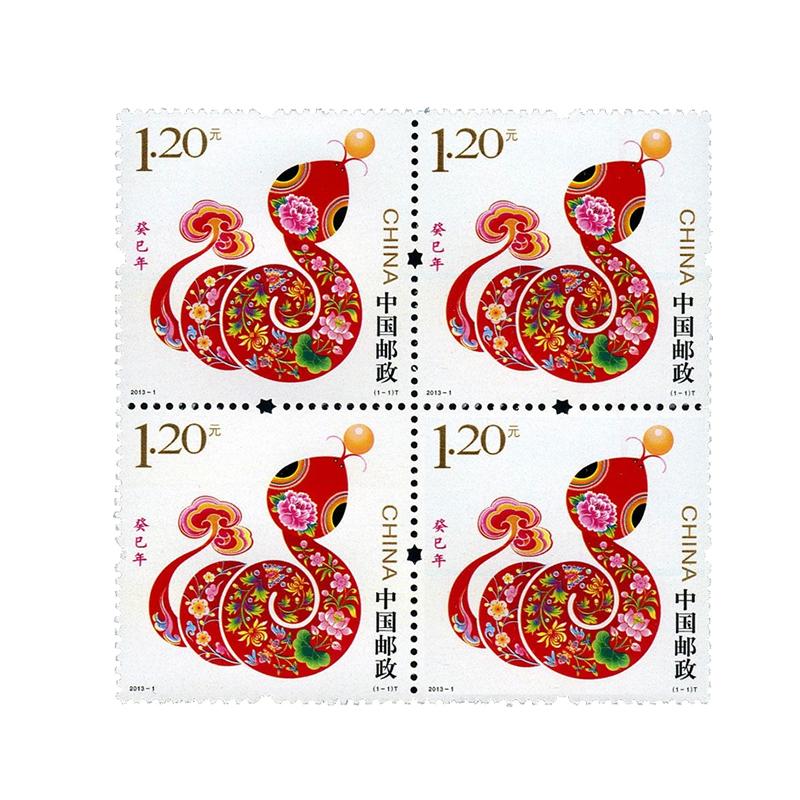 2013年邮票 2013-1 三轮生肖邮票蛇方连 带荧光码