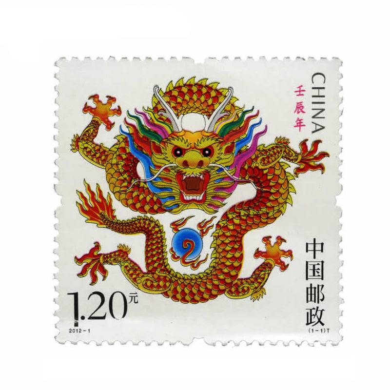 2012年邮票 2012-1 三轮生肖邮票龙单枚 带荧光码