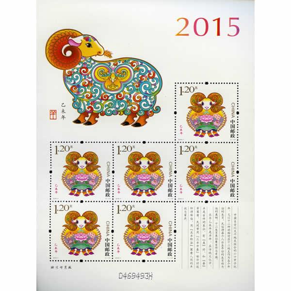 2015年邮票 2015-1 乙未年 三轮生肖邮票羊小版张