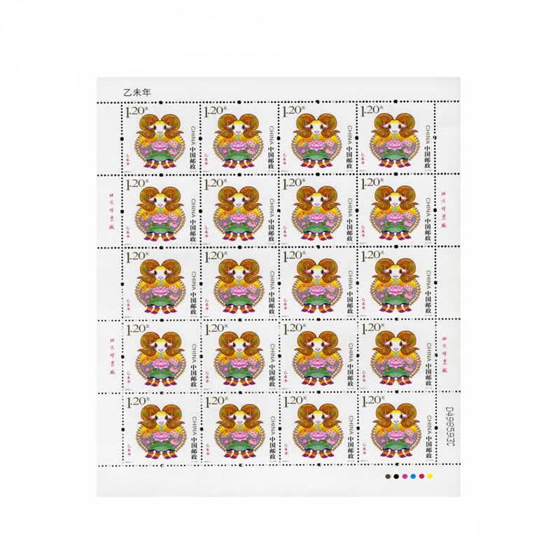 2015年邮票 2015-1 乙未年 三轮生肖邮票羊大版张
