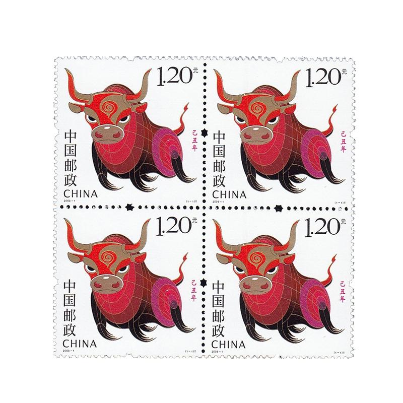 2009年邮票 2009-1 三轮生肖邮票牛方连 带荧光码