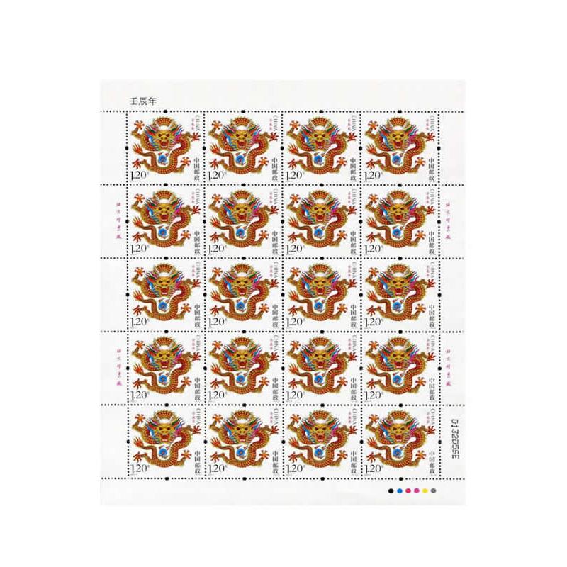 2012年邮票 2012-1 壬辰年 三轮生肖邮票龙大版张