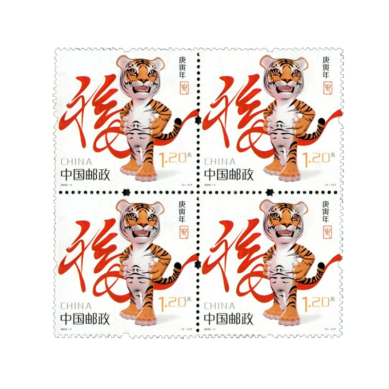 2010年邮票 2010-1 三轮生肖邮票虎方连 带荧光码