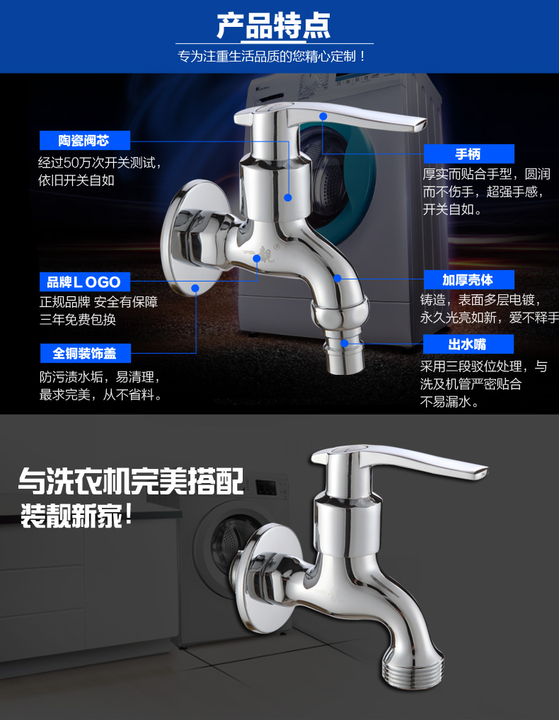 1 靓 4 points washing machine faucet and long section A section ...