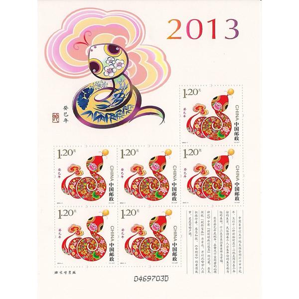 2013年邮票 2013-1 癸巳年 三轮生肖邮票蛇小版张
