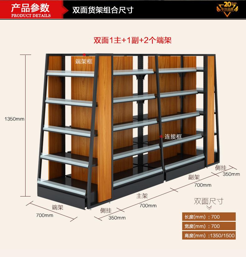 钢木货架尺寸