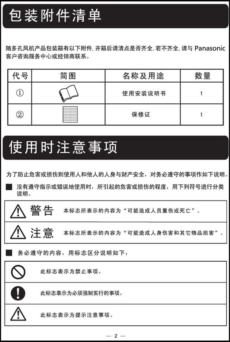 杭州新风机安装