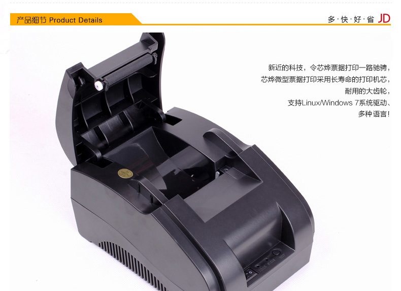 热敏打印机驱动下载_芯烨XINYE XP-58IIH 热敏小票打印机_小票打印机_产品中心_上海登元 ...