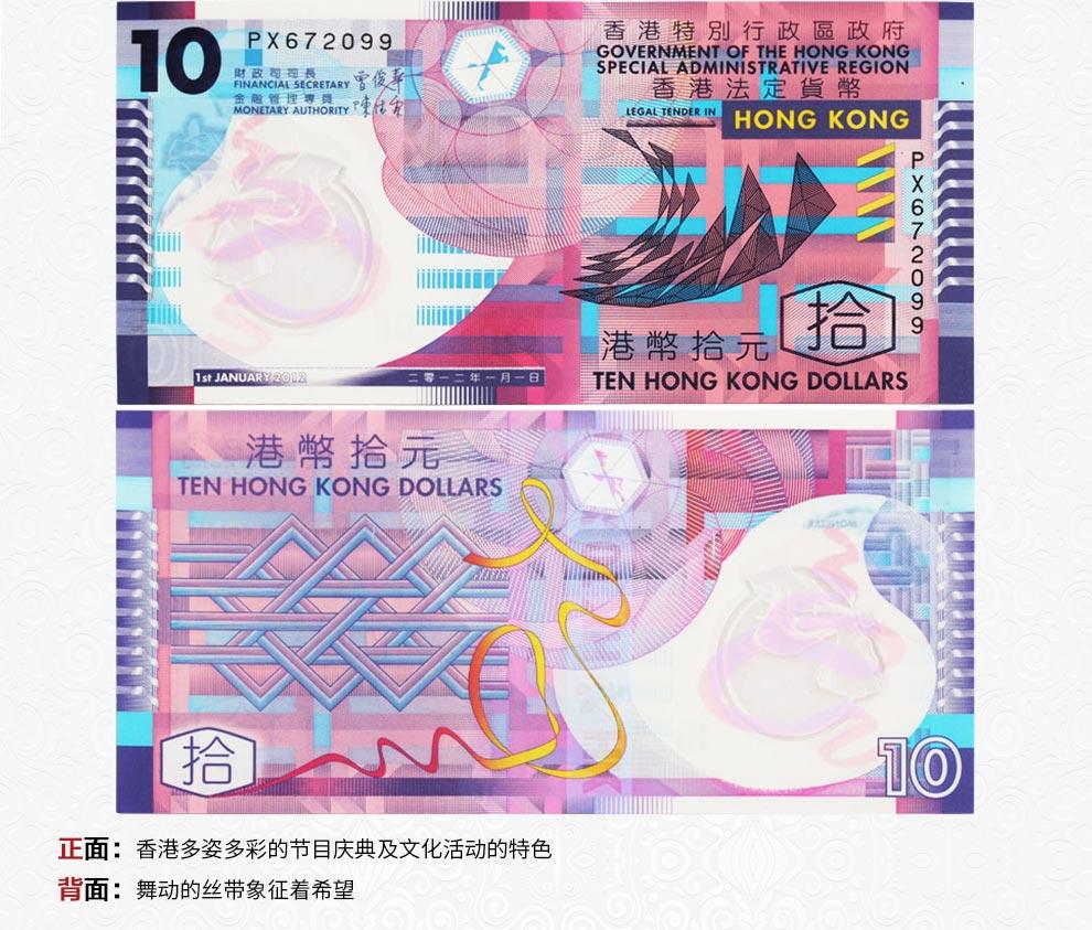 香港10元塑料钞百连号整刀