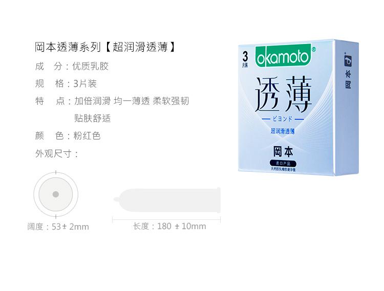 成人用品批发 日本冈本避孕套超薄安全套(冰感透薄)避孕套3片装*12盒/组