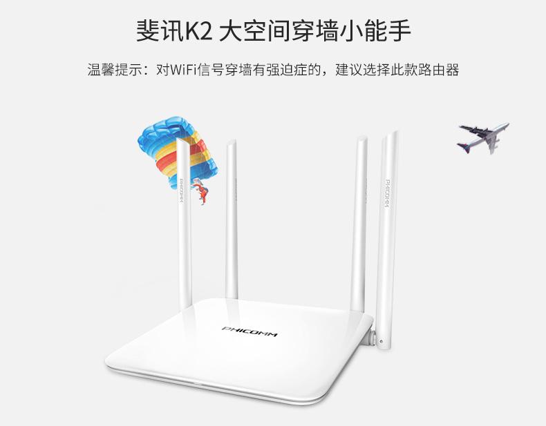 0元购-斐讯K2 1200M千兆家用双频智能无线路由器wifi穿墙王