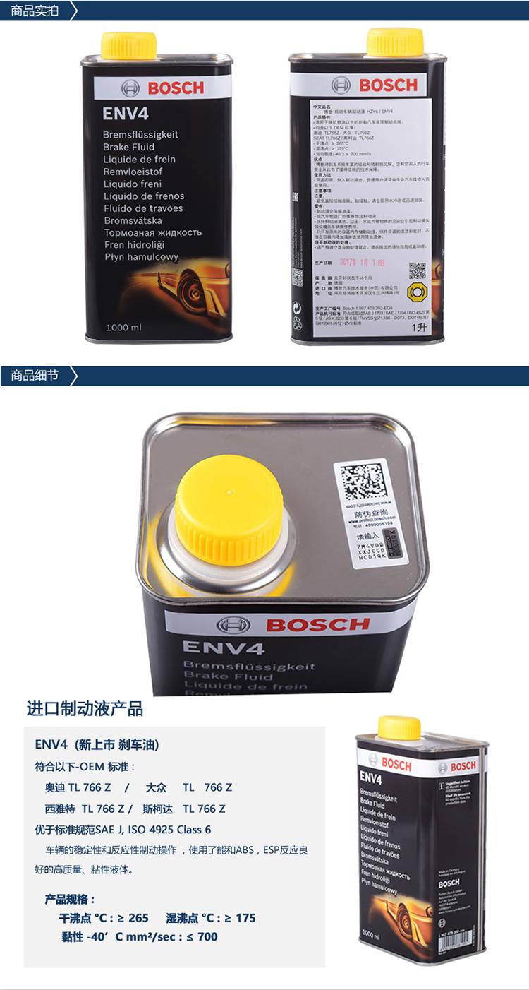 博世 bosch 汽车刹车油制动液离合器油env4 大众奥迪oem标准油1l 图片
